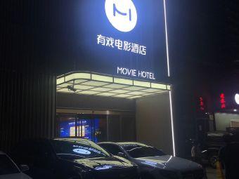 有戲電影酒店