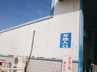 长安机动车检测中心