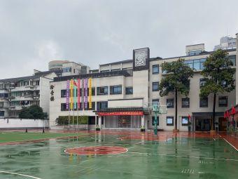 杭州市惠兴中学