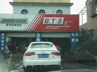 普利司通轮胎店(大矸人民北路店)