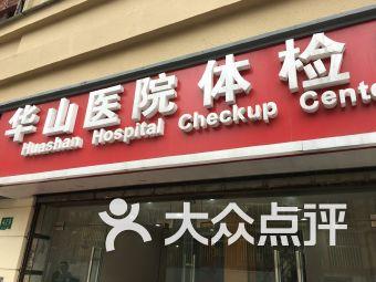 华山医院体检中心