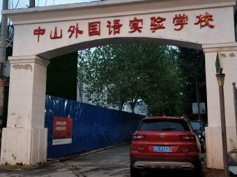 徐州市中山外国语实验学校