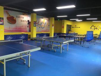 动爵乒乓球俱乐部