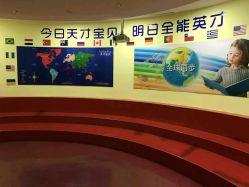 天才宝贝国际早教中心图片