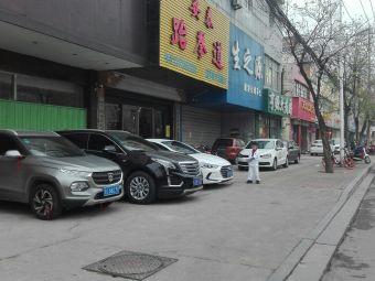 安泰跆拳道馆(南关大街店)