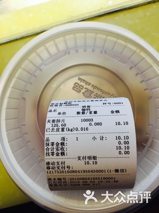 紫燕百味鸡(南京仙鹤街店)图片 - 第1张