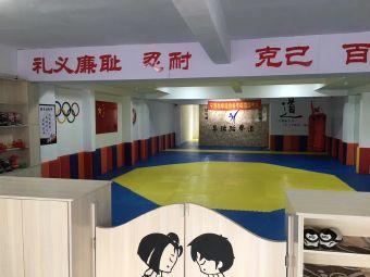 昌瑞跆拳道俱乐部