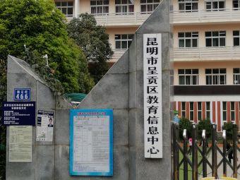 昆明市呈贡区教育信息中心