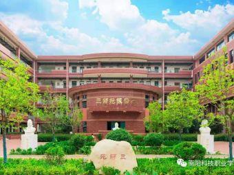 南阳科技职业学院(东校区)
