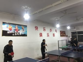 快乐乒乓俱乐部
