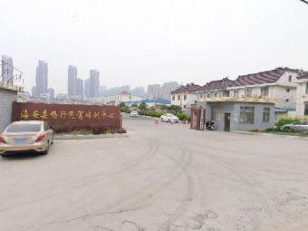 海安县畅行汽驾培训中心
