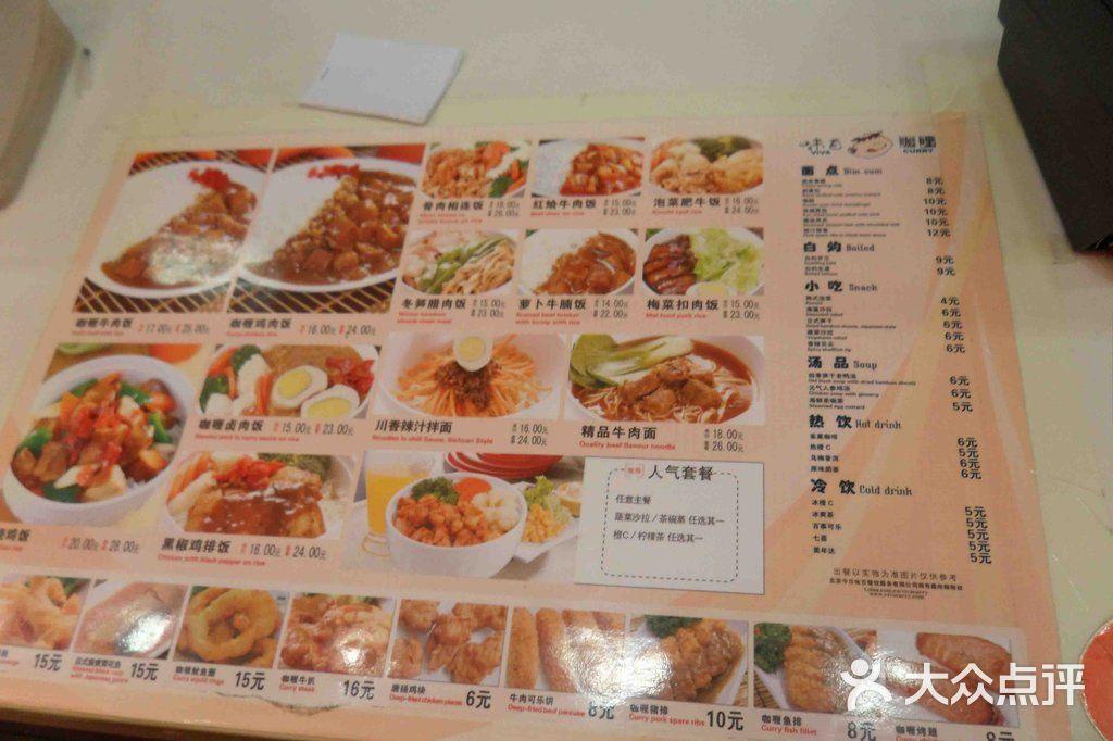 味百图片(恒基咖喱店)-菜单-价目表-商场美食-北通河有特色哪些菜单图片