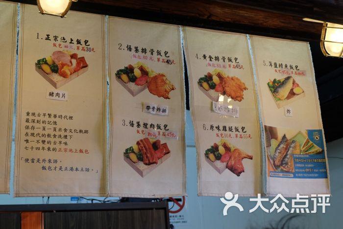 池上便当-菜单-价目表-菜单图片-台东美食-大众点评网图片