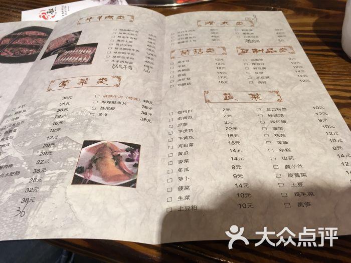 重庆熬家老火锅菜单图片 - 第6张
