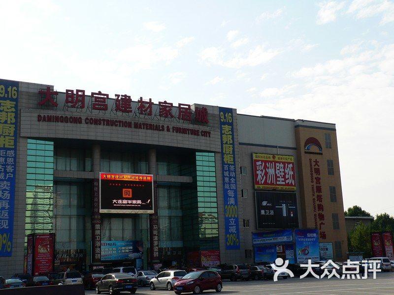 南大明宫建材家居城