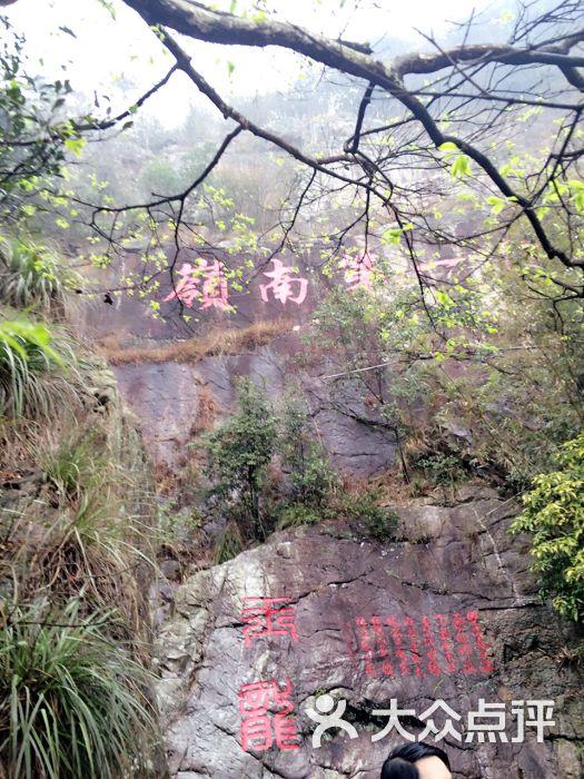 牛鱼嘴原始生态风景区-图片-清远景点-大众点评网