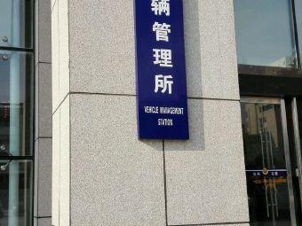 台州市公安局交通警察支队