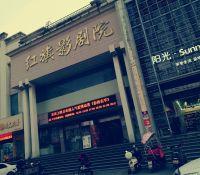 红旗影剧院
