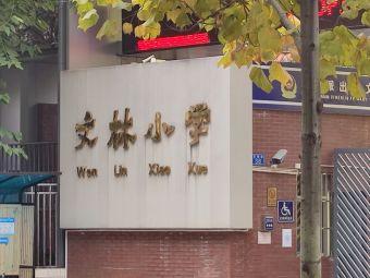 昆明市五华区文林小学