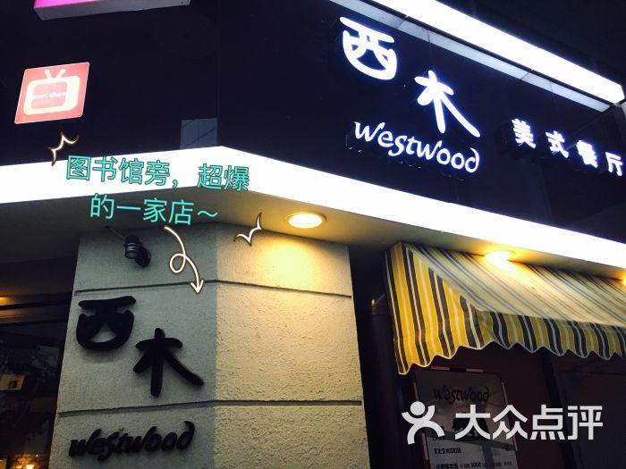 西木美式餐厅图片 - 第18张