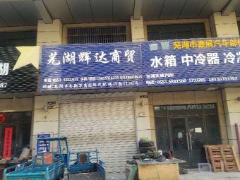芜湖市鑫展汽车部件有限公司·芜湖中心库