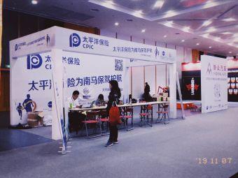 中國太平洋保險集團股份有限公司(南京分公司)