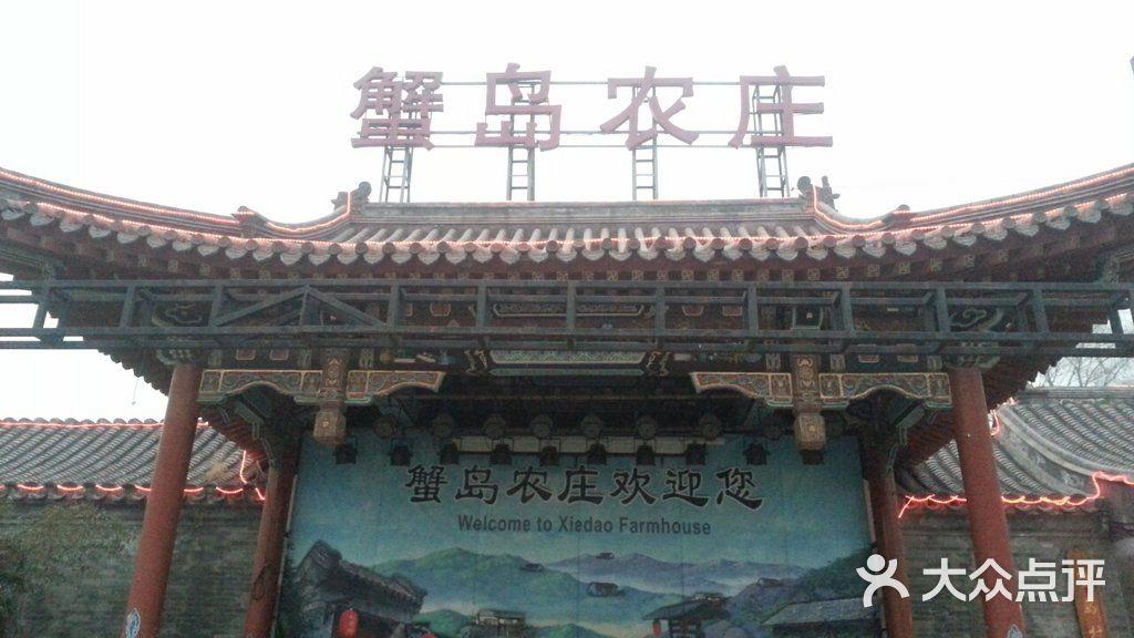 蟹岛温泉度假村蟹岛村公所图片-北京三星级酒店-大众
