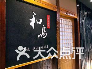 和鳥-日本名古屋拉面烧鸟专门店