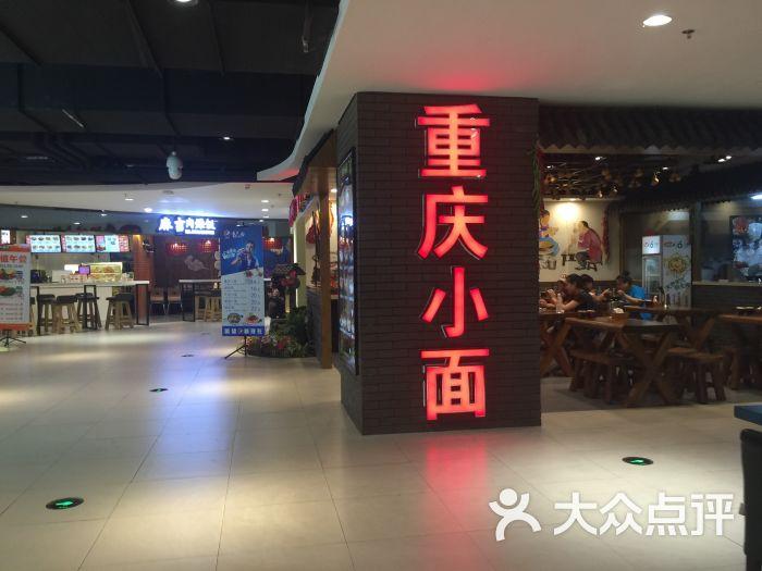 千滋兴隆美食城(百味一百步行街店)粘土轻超视频教程美食图片
