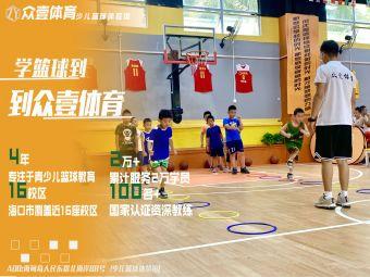 众壹体育篮球体验馆