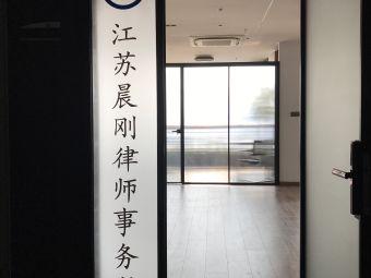 晨刚律师事务所