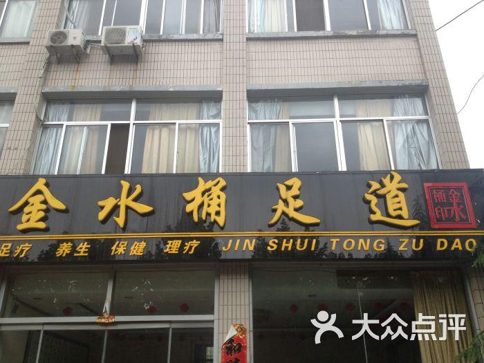 金水桶足道-大堂图片-蒙阴县休闲娱乐-大众点评网