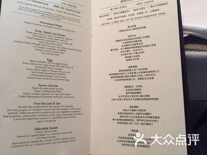 agua 西班牙餐厅菜单图片 - 第309张