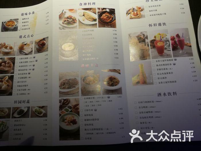 鹅夫人(巴黎春天浦建店)菜单图片 - 第3张