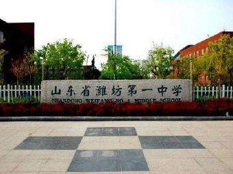 山东省潍坊第一中学