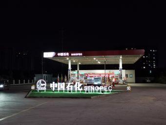 中石化南一路加油站