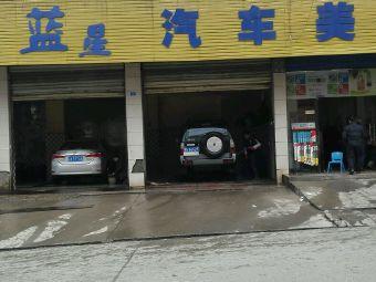 蓝星汽车美容中心
