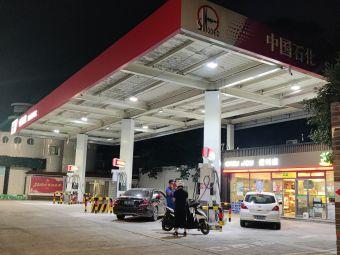 中国石化加油站(历山路店)