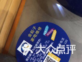 金陵便民网家电维修管道疏通(水游城店)