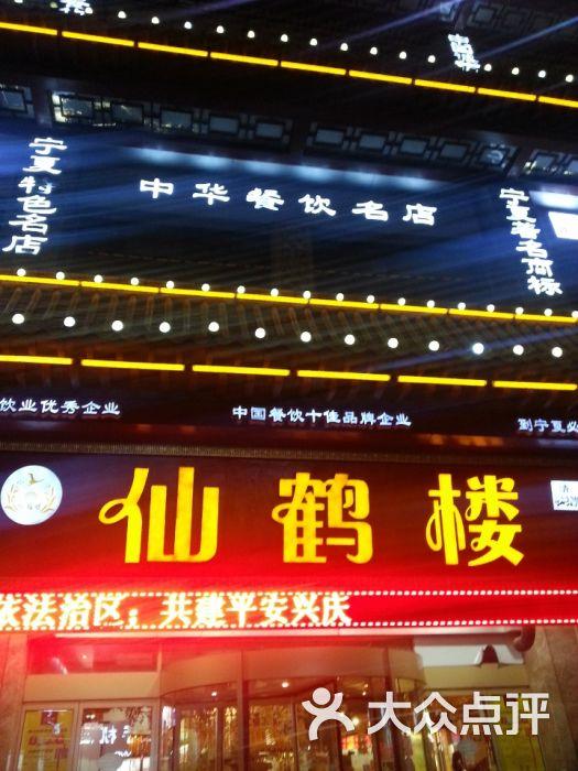 仙鹤楼(新华东街店)-餐厅门面图片-银川美食-大众点评