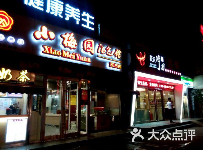 浦电路-地铁站-图片-上海生活服务-大众点评网