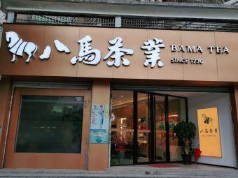 八马茶业(青口店)