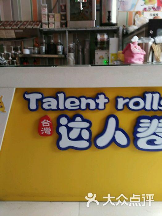 台湾达人卷-传说-荆门美食与美食图片乾隆图片