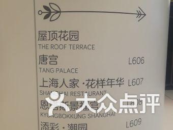 屋顶花园(万象城)