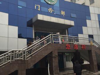 铁道医学院康复保健中心