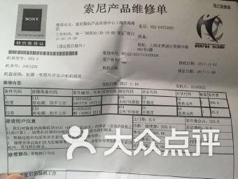 索尼数码产品快修中心(淮海店)