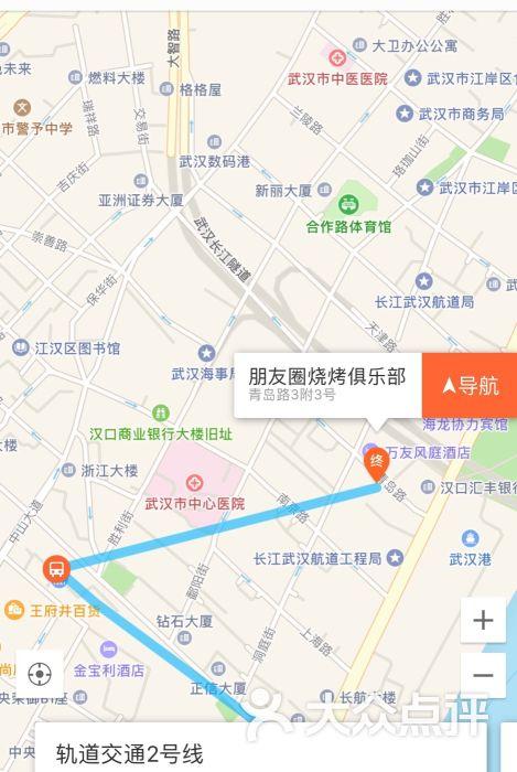 朋友圈烧烤俱乐部(青岛路店)-图片-武汉美食-大众点评