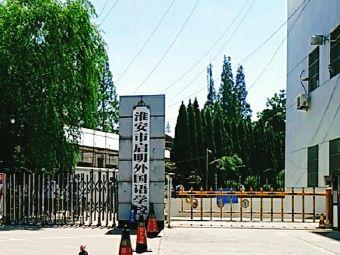 淮安市启明外国语学校