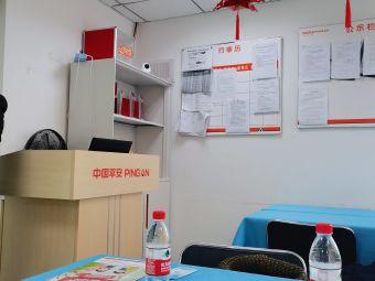 中国平安培训中心