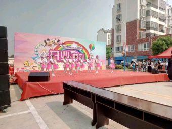 东之星文化艺术学校
